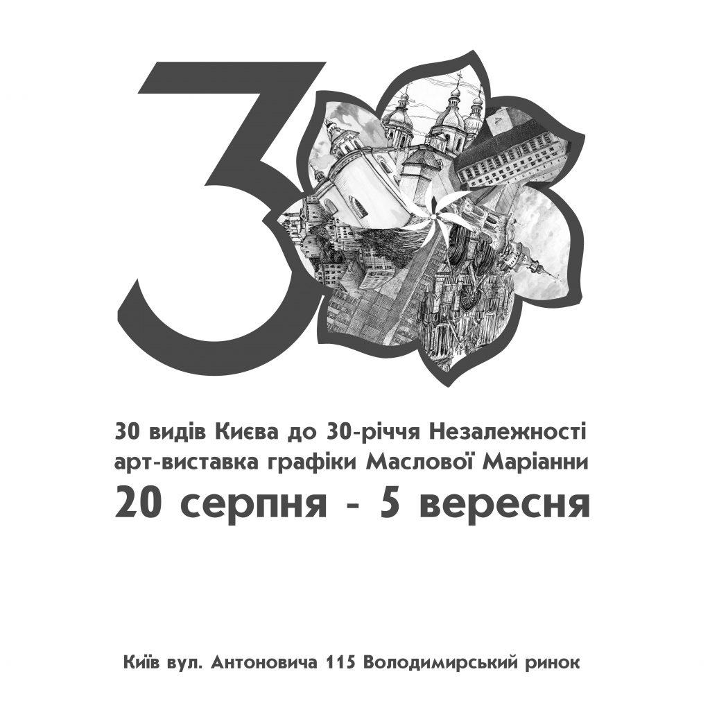 """Відкриття виставки Маслової Маріанни """"30 видів Києва до 30-річчя Незалежності"""""""