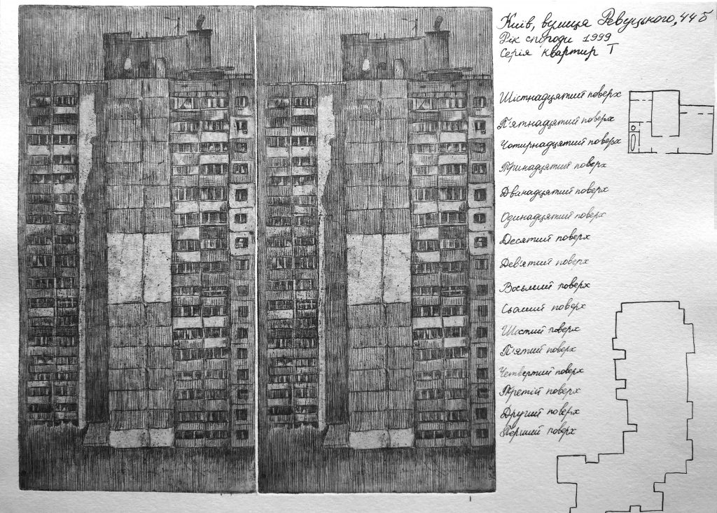 Шістнадцять поверхів затишку