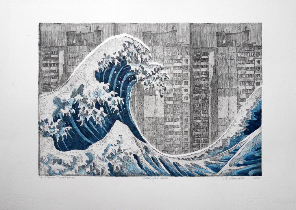 Хвиля Харківської